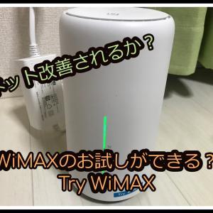 【雑談】TryWiMAXでWIMAXをお試し!