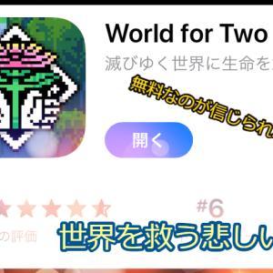 【アプリ】World for Two レビュー!独特の世界観が素晴らしい「★★★★☆」