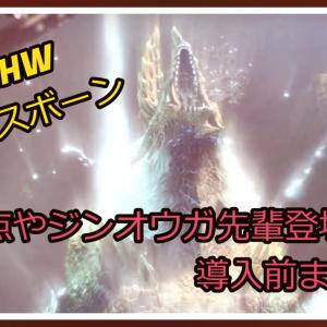 【PS4 MHW】ジンオウガ登場!発売まで1週間!