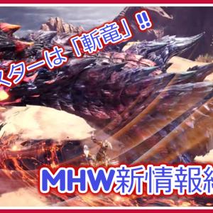 【PS4 MHW】新モンスター情報!