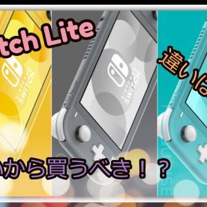 【Switch】任天堂Switch Lite発売!違いは何なの? Switchの改良版も発表!