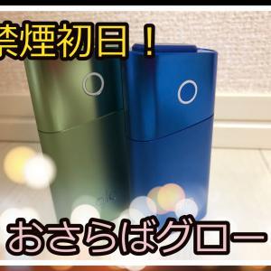 【雑談】禁煙日記1日目!