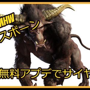 【PS4 MHW】俺は超サイヤ人!?無料アプデで参戦