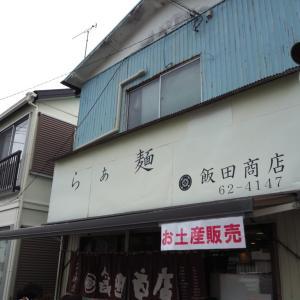 湯河原のらぁ麺 飯田商店でしょうゆらぁ麺とおにくごはんを頂きました。