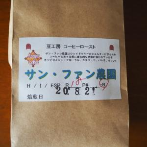 No.19:グアテマラ | サンファン農園【コーヒーテイスティングノート】【コーヒー豆の味・特徴】