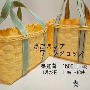 かごバッグ作りませんか?
