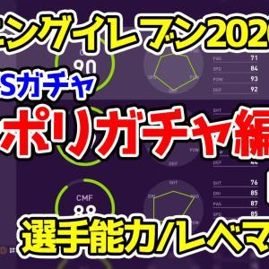 【ウイイレ2020】FPガチャ「ナポリ ②」今週のCSガチャ/選手能力/レベマ【ウイニングイレブン2020 ナポリ 2019/11/18】