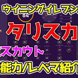 【ウイイレ2020】タリスカ【確定スカウト/選手能力/レベマ/FP/ウイニングイレブン2020】