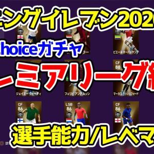 【ウイイレ2020】「Fans' Choice プレミア」今週のファン投票ガチャ/選手能力/レベマ【ウイニングイレブン2020 Fans' Choice プレミア 2020/01/23】