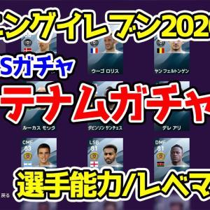 【ウイイレ2020】FPガチャ「トッテナム」今週のCSガチャ/選手能力/レベマ【ウイニングイレブン2020 トッテナム 2020/01/27】