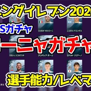 【ウイイレ2020】FPガチャ「ボローニャ」今週のCSガチャ/選手能力/レベマ【ウイニングイレブン2020 ボローニャ 2020/03/23】