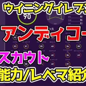 【ウイイレ2020】アンディコール【アイコニック/確定スカウト/選手能力/レベマ/ウイニングイレブン2020】