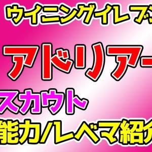 【ウイイレ2020】アドリアーノ【アイコニック/確定スカウト/選手能力/レベマ/ウイニングイレブン2020】
