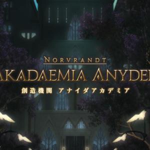 【FF14】創造機関 アナイダアカデミア攻略