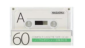 カセットテープって持っていますよね?捨てる、捨てない?売れた?