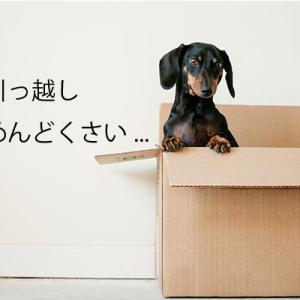 転勤が決まり、引っ越しがめんどくさいと思っているあなたに朗報です。