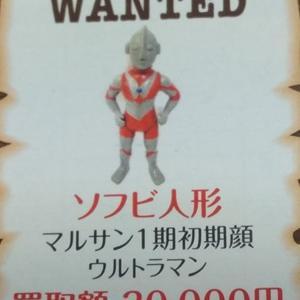 ソフビ人形でも特撮ヒーローや怪獣はお宝に化けてる可能性あり