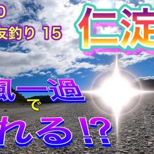2020 鮎友釣り 15 仁淀川 台風一過で釣れる!?  公開予告と2020釣果報告!