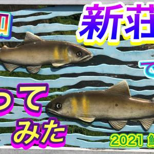 2021  鮎友釣り 2 高知 【新庄川で釣ってみた】 公開予告です。