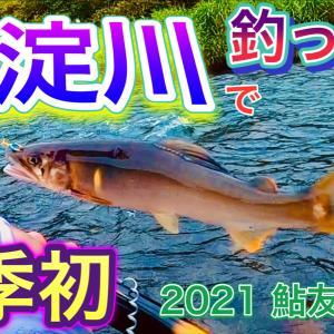 2021 鮎友釣り 5 今季初 仁淀川で釣ってみた の公開予告です