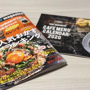 レシピブログmagazine vol.15発売★