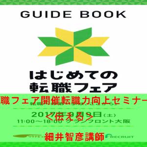 平成29年9月9日 転職フェア開催転職力向上セミナーⅡ<伝える> 細井智彦講師 ②