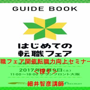 平成29年9月9日 転職フェア開催転職力向上セミナーⅠ<探す> 細井智彦講師
