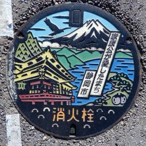 家康公が愛したまち 消火栓のフタ…静岡市清水区