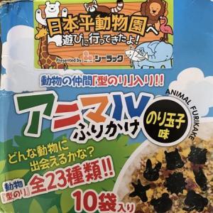 【ふりかけ】かわいいパッケージの「日本平動物園」限定のふりかけ