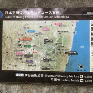 【歩き】静岡県立美術館~舞台芸術公園~平澤観音…静岡市