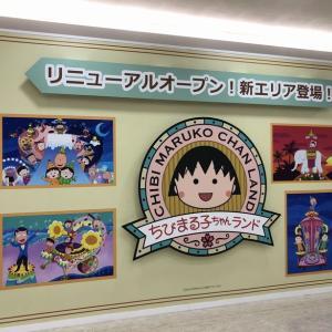 リニューアル ちびまる子ちゃんランド…静岡市清水区