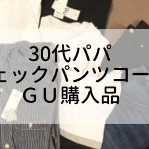30代パパのチェックパンツコーデ GU購入品と返品の神対応