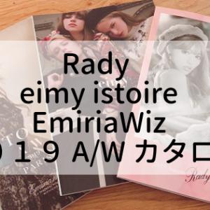 Rady EmiriaWiz eimy istoire 2019A/W カタログ紹介