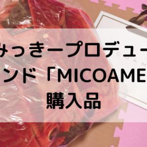 くみっきープロデュースブランド「MICOAMERI」購入品