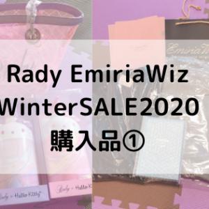 Rady EmiriaWiz WinterSALE2020購入品 第1弾