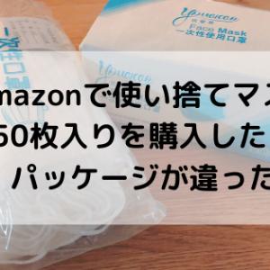 Amazonでマスク50枚入り購入したらパッケージが違った