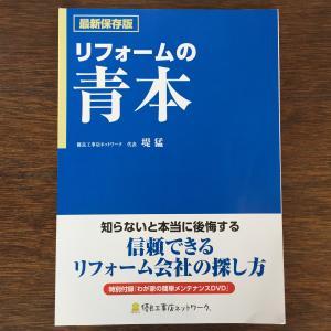 【無料】リフォームの青本は業者選びに失敗しない方法がわかるおすすめの本