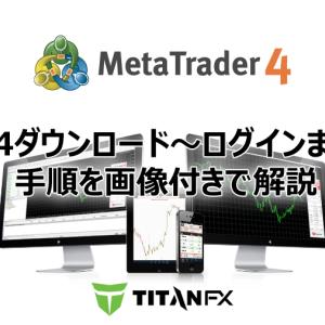 TitanFX:MT4ダウンロード~ログインまでの手順を解説