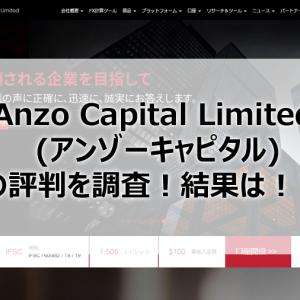 Anzo Capital(アンゾーキャピタル)の評判を調査!結果は!?