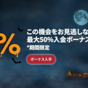 Anzo Capital(アンゾーキャピタル)ハロウィーンゴーストチャレンジ!最大入金50%ボーナスキャンペーン実施