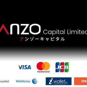 Anzo Capital(アンゾーキャピタル)の入出金にクレジットカード(VISA/MASTER/JCB)が対応された!