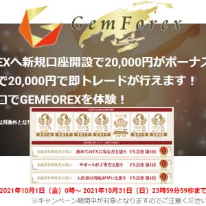 日本人に大人気!海外FXブローカーが破格の新規口座開設ボーナス2万円+α開催中!