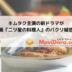 キムタク主演の新ドラマが映画『二ツ星の料理人』のパクリ疑惑?