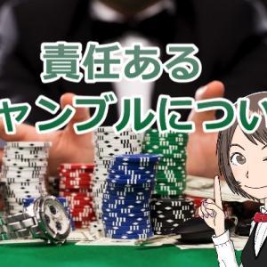 責任あるギャンブルについて
