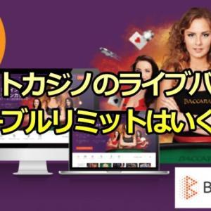 ビットカジノ|ライブバカラのテーブルリミットは?
