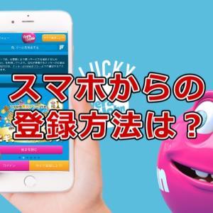 スマホからのベラジョン登録方法(iPhone・Android)