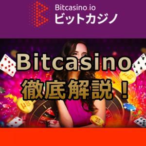https://casino7.mixh.jp/%e3%83%93%e3%83%83%e3%83%88%e3%82%ab%e3%82%b8%e3%83%8e%e3%81%ae%e3%83%9c%ef%bc%8d%e3%83%8a%e3%82%b9%e3%82%84%e5%85%a5%e5%87%ba%e9%87%91%e3%80%81%e7%99%bb%e9%8c%b2%e3%81%ab%e3%81%a4%e3%81%84%e3%81%a6/