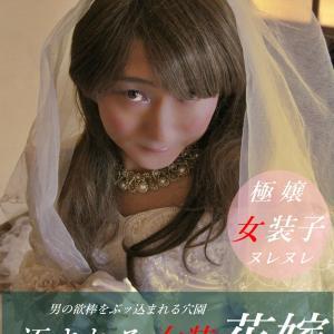 【女装】6月は花嫁?