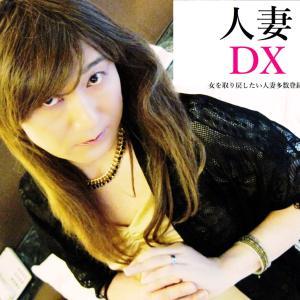 [女装]人妻DX