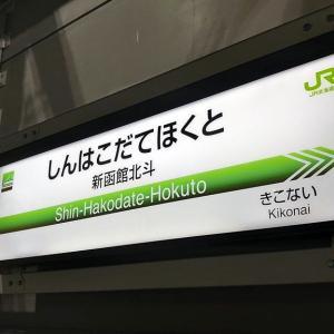 04/07(火)「新函館北斗駅前(北海道北斗市)」放射線量マップ